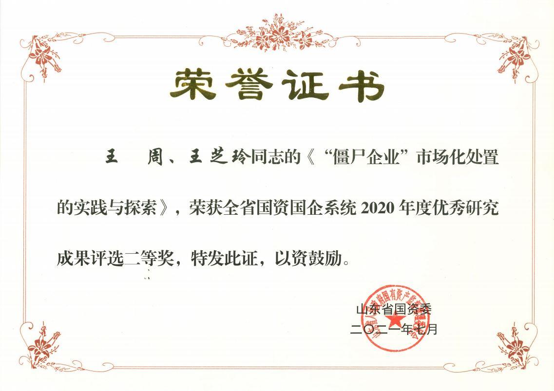 王周、王芝玲.jpg